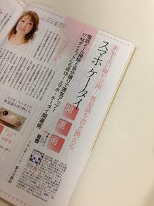 占い師 富士川碧砂オフィシャルブログ「Fortune Voice」Powered by Ameba-IMG_3825.jpg