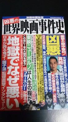 事件 日本 凶悪