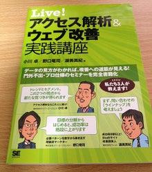 京都プランナー日記-Live!アクセス解析&ウェブ改善実践講座