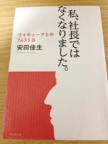 京都プランナー日記-私、社長ではなくなりました。