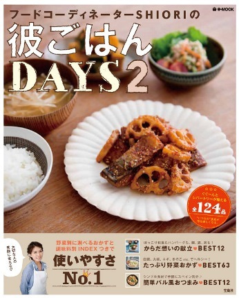 とろとろ白菜と鶏のオイスター炒め フードコーディネーターshiori