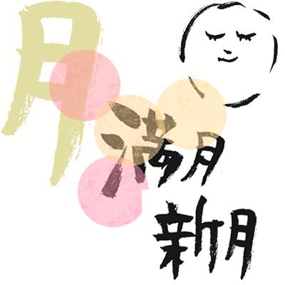 $【福岡】子宝鍼灸・よもぎ蒸しの蒸しりんご♪(鍼灸りんご堂・よもぎ蒸しよもぎ庵)-満月割新月割