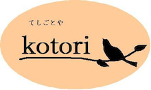 $てしごとや kotori   ♪手作り大好き主婦の子育てと、てしごと日記-てしごとや ロゴ