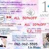 リスブラン★祝10周年イベント★の画像