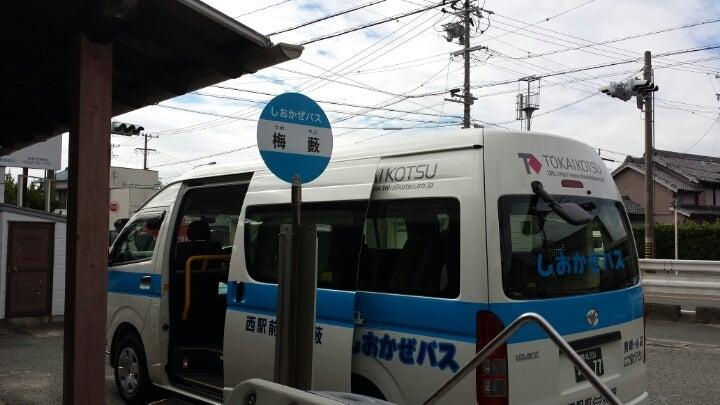 東海交通しおかぜバス