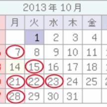 〜10月の定休日〜