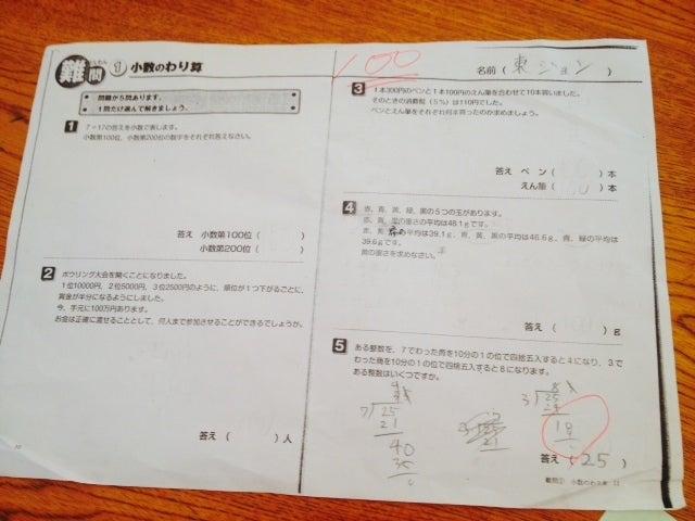 小学5年生の算数の難問5みなさんは何問解けますか 東