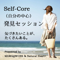 MAMA@WORK ~Second Stage・女性の夢を再生するプロデューサーとして~-Self-Core発見セッション