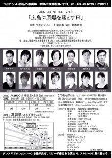 JUN-JO-NETSU  Vol.2「広島に原爆を落とす日」公演(演劇)情報