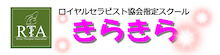 新潟県長岡市 資格取得スクール ベビーマッサージ・スキンケア教室「きらきら」