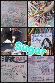 アニメカフェ シュガーのブログ