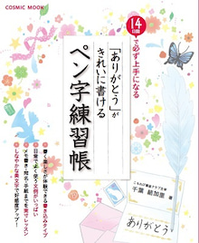 $南浦和・こもれび書道クラブ-ペン字本表紙