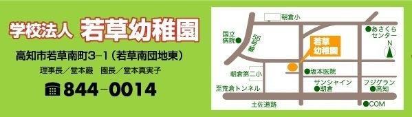 若草幼稚園-若草幼稚園2013