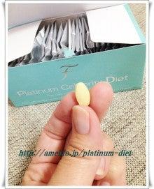 プラチナセレブダイエットの効果レビュー