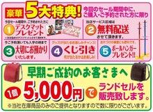 内山家具 スタッフブログ-20131004机特典