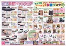 内山家具 スタッフブログ-20131004表