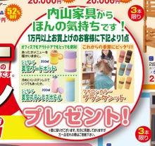 内山家具 スタッフブログ-20131004プレゼント