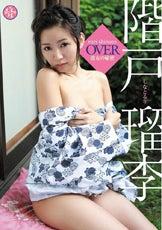 $階戸瑠李オフィシャルブログ Powered by Ameba