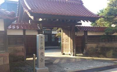 大弐の辞世の句②妙慶寺 | 市民が見つける金沢再発見