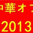 中華オフ2013