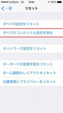 iPhone5s大好き!-iPhone初期化【iOS7】3