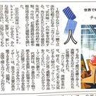 9/30徳島新聞、中国新聞などで紹介されました!の記事より