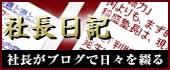 アルミケース・アタッシュケースのアクテック株式会社の公式ブログ
