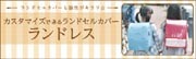 MaRnoの制作記録 布小物 babyグッズ 入学入園グッズ-ランドレス|MaRno