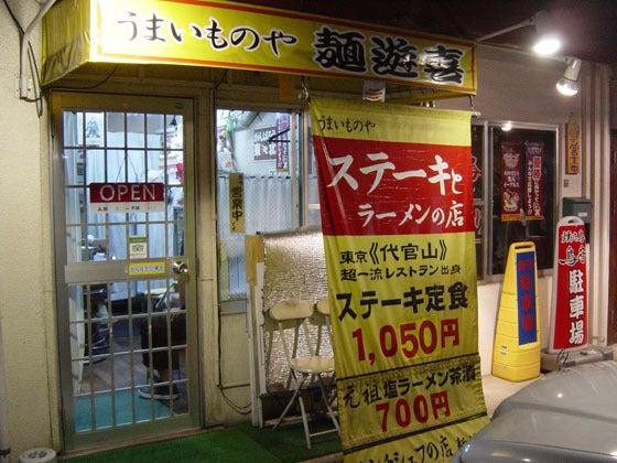 仙台 ラーメン 屋 ステーキ 宮城で人気のステーキ ランキングTOP20 食べログ
