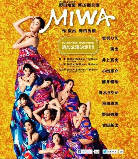 「NODA・MAP MIWA」の画像検索結果