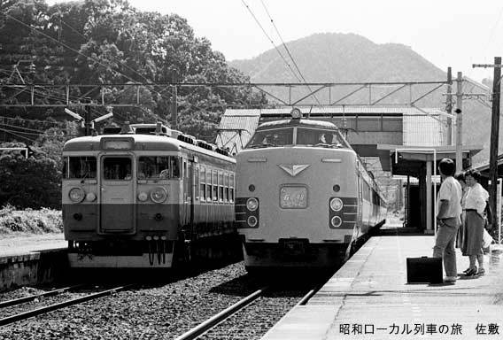 佐敷駅 1986年 | 昭和ローカル列...