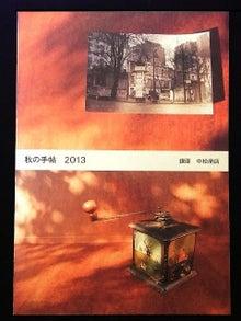 Gallery Tokizoのブログ-秋の手帖2013-1