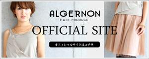 アルジャーノン    ・愛媛県松山市の美容室・-algernon