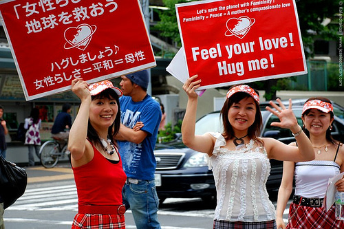 feel your love! hug me! - 無料写真検索fotoq