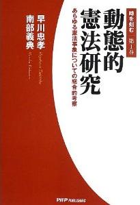 『動態的憲法研究』シリーズ