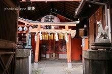 京都散歩の旅-坂本龍馬も参拝 京都土佐稲荷(岬神社)
