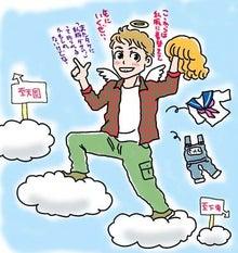 新井祥オフィシャルブログ「クィアな日常」Powered by Ameba