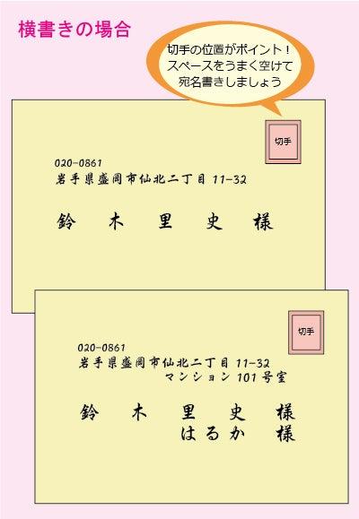 結婚式の招待状・席順表・席札の準備応援ブログ!