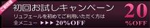 $五反田 ネイル サロン&まつえく「リュフェール」スタッフ日記-ご新規様キャンペーン
