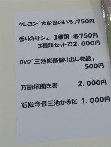 $■まるごと博物館た~い! NPO法人大牟田・荒尾炭鉱のまちファンクラブ ブログ-お値段