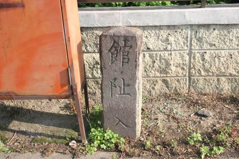 金窪城/よくみると館址入口の碑