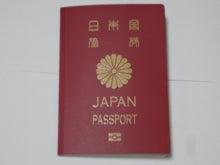 ナナオの旅行記-パスポート