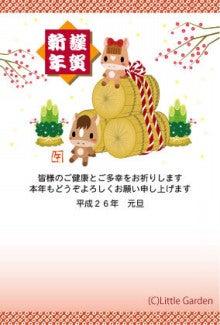 無料年賀状素材 馬うまのイラストキャラクター 馬の置物 米俵 Little