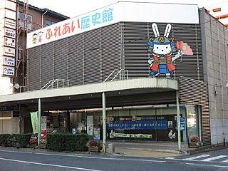晴れのち曇り時々Ameブロ-福島市ふれあい歴史館