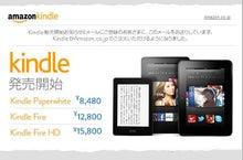 $WEBコンサルタントDoCompanyITのブログ-Kindle