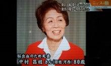 東洋の魔女 河西昌枝さん 東京五...