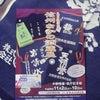 11月は中野市の酒造会社が一同に集まります!の画像