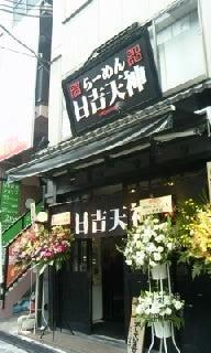 横浜(神奈川)ラーメンランキング-131007_1343~020001.jpg