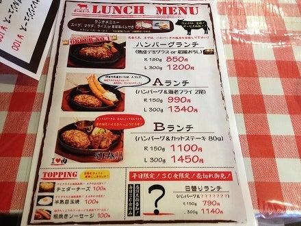 つかしん 津の田ミート ハンバーグ・ステーキ