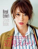 辺見えみり Real Emiri Style Book
